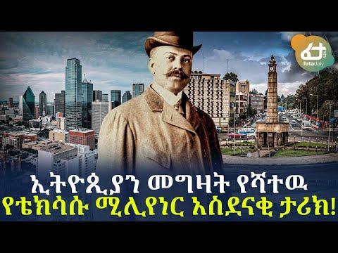 ኢትዮጲያን መግዛት የሻተዉ የቴክሳሱ ሚሊየነር አስደናቂ ታሪክ!   Ethiopia