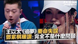 《中國新說唱》王以太《追夢》要命失誤! 鄧紫棋暖安慰:完全不是什麼問題|NOWnews今日新聞