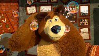 Маша и Медведь - К вашим услугам!  (Мишка на кухне)