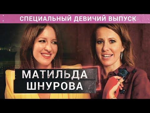 Первое интервью Матильды после развода с Сергеем Шнуровым | ОСТОРОЖНО, СОБЧАК (видео)