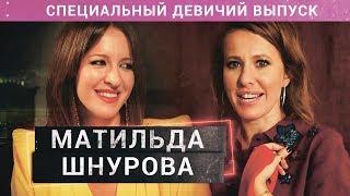 Первое интервью Матильды после развода с Сергеем Шнуровым | ОСТОРОЖНО, СОБЧАК