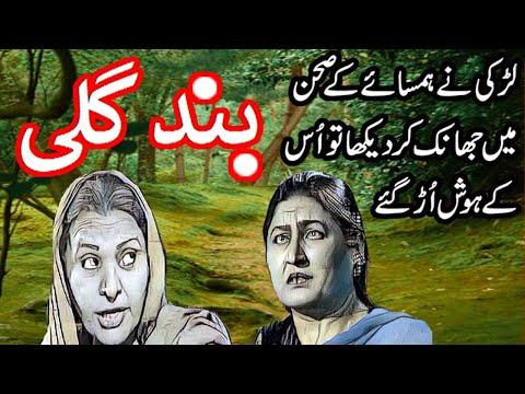 Bandh Gali | Urdu Hindi Horror Story | Khaufnaak Kahani