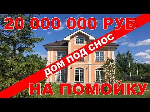 20,000,000 НА ПОМОЙКУ ДОМ ПОД СНОС