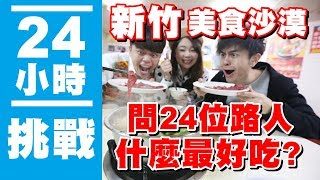 【瘋狂24小時挑戰賽#5】新竹美食沙漠,直接問路人什麼好吃?就連去吃24間!(蔡阿嘎X馬叔叔X Ford Escort)