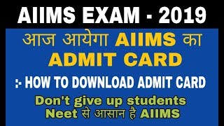 Aiims 2019 Admit Card | How To Download Admit Card | Aiims 2019 Admit Card