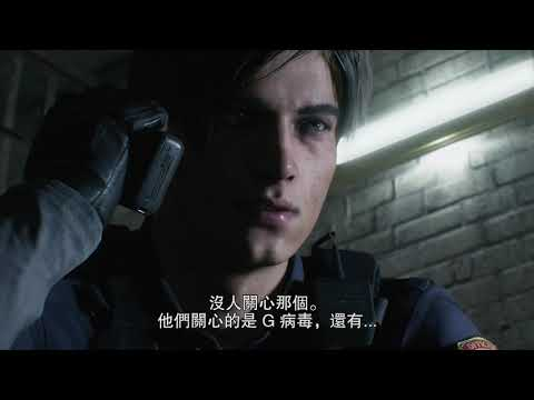 《惡靈古堡2 重製版》釋出中文配音PV!