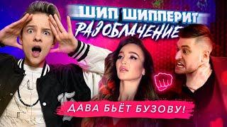 ШИП ШИППЕРИТ / Дава бьет Бузову! Разоблачение