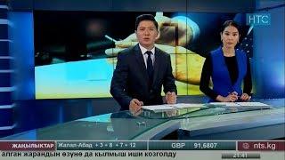 #Жаңылыктар / 15.10.18 / НТС / Кечки чыгарылыш - 21.30 / #Кыргызстан