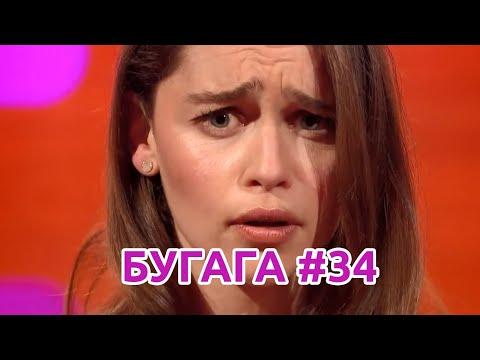 , title : 'БУГАГА #34. Лучшие кубы начала Мая!'