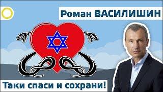 РОМАН ВАСИЛИШИН. ТАКИ СПАСИ И СОХРАНИ! 18.10.2018 #РАССВЕТ
