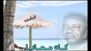 كان مـعانا ،، عـبـيـد الــطـيـب ،، مـع الشـاعر الـفذ .. مـحمد البشـير عتـيق . تحميل MP3