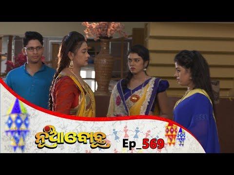 Nua Bohu | Full Ep 569 | 14th May 2019 | Odia Serial – TarangTV