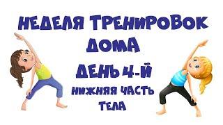 тренировки дома 4 день нижняя часть тела