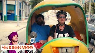 Куба. Индекс счастья. Часть 2. Человек мира 🌏 Моя Планета