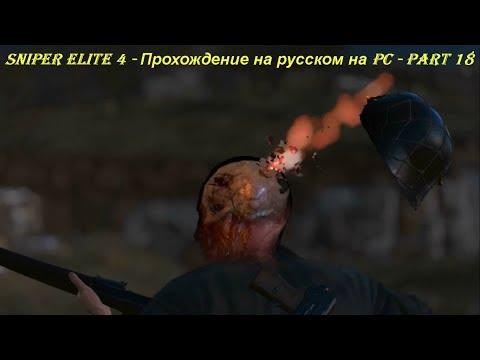 Sniper Elite 4 - Прохождение на русском на PC - Part 18