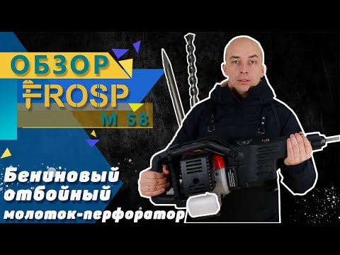 Бензиновый отбойный молоток-перфоратор FROSP М58