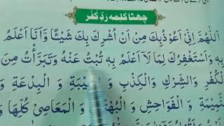 6 kalma full  { Learn six kalimas in Islam full HD } Learn kalima for kid's