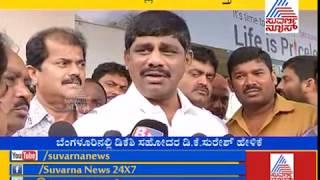 DK Suresh Reacts Over FIR Filed By ED Against DK Shivakumar