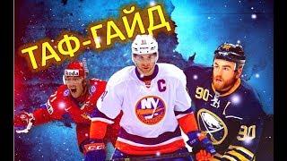 10 самых громких ПЕРЕХОДОВ июля в НХЛ   ТАФ-ГАЙД