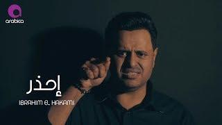Ibrahim El Hakami - Ihzar   ابراهيم الحكمي - إحذر تحميل MP3