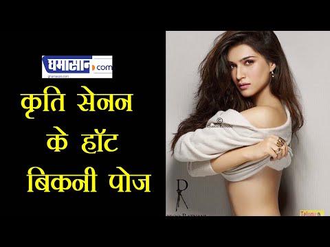OMG ! Kriti Sanon Looks Sizzling Hot in Bikini Photoshoot | Hot Photoshoot of Bollywood Actress