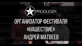 """IPRODUCER - Организатор  фестиваля """"Нашествие"""" Матвеев Андрей"""