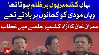 LIVE: PM Imran Khan Speech in PTI Jalsa Azad Kashmir   AJK Election 2021   23 July 2021