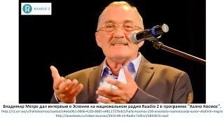 Владимир Мегре в Эстонии на Raadio 2 в программе Hallo, Kosmos!
