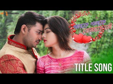 poloke poloke tomake chai title song bappy chowdhury mahiya