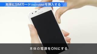 【チュートリアル】 SIMカード挿入~APN設定 Android 篇