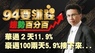 華通11.9% 豪邁100兩天5.9%