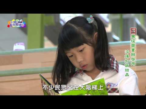 【宅閱讀記憶吐司】非讀Book臺南愛讀冊第224集(2)