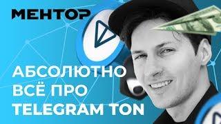 План Дурова. Telegram TON — скам? GRAM: зачем и для кого? Как купить? Как майнить?