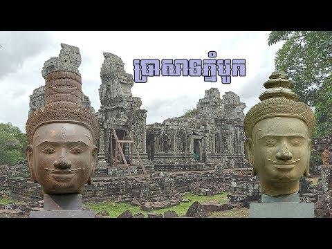 ប្រវត្តិសាស្ត្រកសាងប្រាសាទភ្នំបូក | Phnom Bok temple