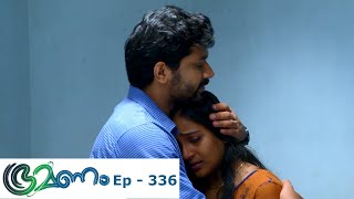 Bhramanam | Episode 336 - 30 May 2019 | Mazhavil Manorama