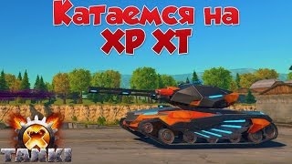 Tanki X | КАТАЕМСЯ НА ХР ХТ | ЭПИК!!! | #7