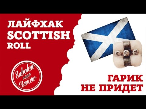 Scottish Roll (шотландский ролл)