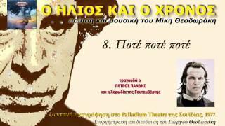 Μυδασίστ: Έλεκτρον. (από Khan, 31/01/13)