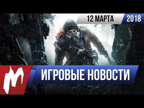 Игромания! ИГРОВЫЕ НОВОСТИ, 12 марта (The Division 2, Call Of Duty Black Ops 4, Tomb Raider)