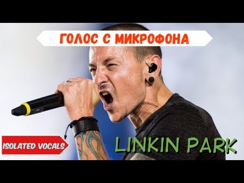 Голос с микрофона: Linkin Park - What I've Done (Голый голос)