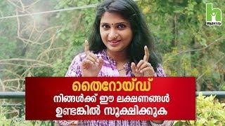 തൈറോയ്ഡ് ശ്രദ്ധിച്ചില്ലെങ്കില് അപകടം ഉറപ്പ്   Thyroid Malayalam Health Tips