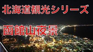 北海道観光シリーズ函館山夜景