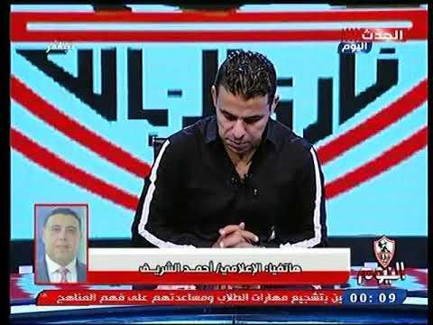 شاهد ظهور لأحمد الشريف بعد غياب وتعليقه على السوبر ورسالة لمرتضى منصور