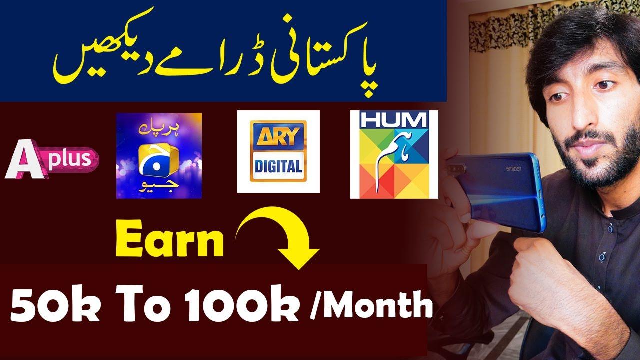 Earn Money Online By seeing Pakistani Drama on youtube, Hum Television, Har Buddy Geo, Ary Digital, Aplus thumbnail