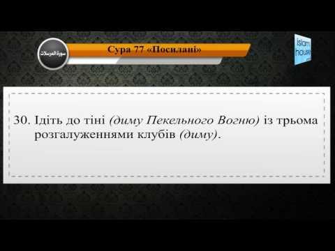 Читання сури 077 Аль-Мурсалят (Відіслані) з перекладом смислів на українську мову (читає Мішарі)
