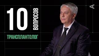 10 глупых вопросов ТРАНСПЛАНТОЛОГУ   Михаил Каабак