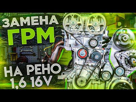 Фото к видео: Замена ГРМ Рено 1,6 16V (K4M) Логан, Дастер, Сандеро, Ларгус, Логан2, Сандеро2