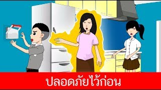 สื่อการเรียนการสอน การ์ตูน เรื่อง ปลอดภัยไว้ก่อน ป.5 ภาษาไทย