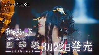 和楽器バンド / NEW ALBUM「四季彩-shikisai-」 3/22発売!