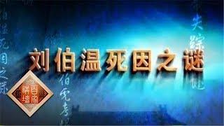 《百家讲坛》大明疑案(上部)2 刘伯温死因之谜 20150614 | CCTV百家讲坛官方频道